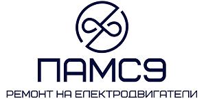 Памс 9 ООД - Ремонт и пренавиване на електродвигатели и електромагнити - Памс 9 - Видин